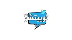 توییتشر قسمت 45 : دختران ایرانی تلفن آذری جهرمی را سوزاندند!