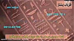 کشف مومیائی در مصر باستان درون سرکوفس (سارکوفاگو)