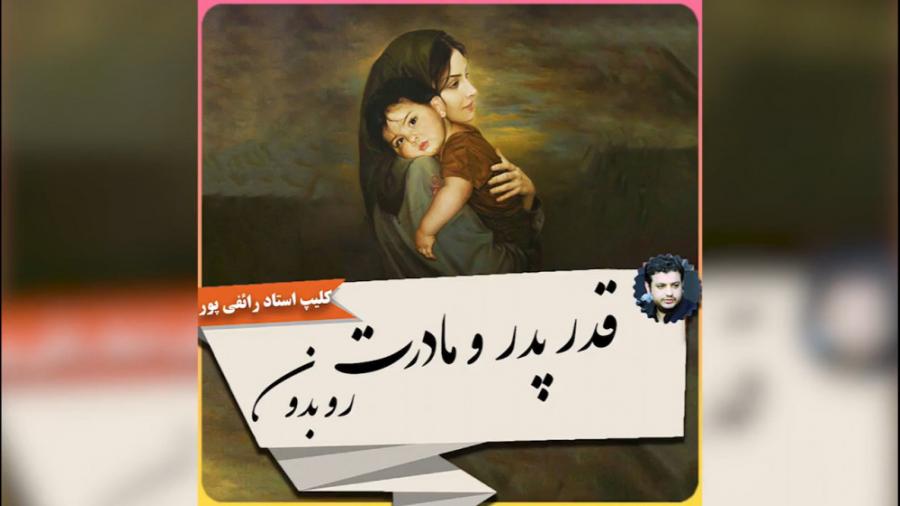 قدر پدر و مادرت رو بدون - ( رائفی پور )
