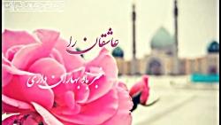 کلیپ کوتاه عاشقانه با آهنگ محمد نوری