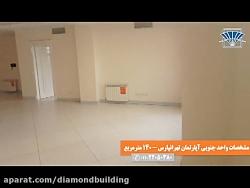 واحد 140 متری جنوبی - ساختمان دیاموند تهرانپارس