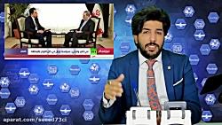 اگر دمشق بخواهد، آمریکاییها را از سوریه اخراج میکنیم، کاری از امید دانا