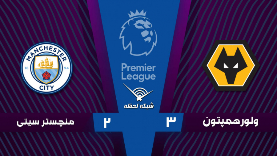 خلاصه بازی ولورهمپتون 3 - 2 منچسترسیتی - هفته 19 | لیگ برتر انگلیس