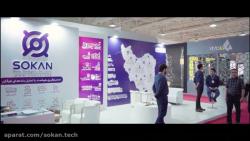 گزارش ویدئویی سکان از پنجمین نمایشگاه لجستیک و صنایع وابسته