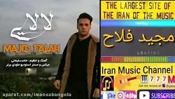 اهنگ جدید مجید فلاح لالایی کمیاب موزیک