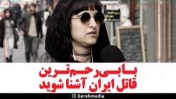 گره 18 | با بی رحم ترین قاتل ایران آشنا شوید!