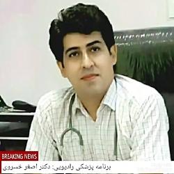 برنامه رادیویی دکتر اصغر خسروی  : بیماری های زخم گوارش