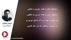 آهنگ جدید محسن چاووشی_گنجشک پریده_آلبوم بی نام