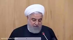 مقایسه اظهارات حسن روحانی: