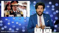 امید دانا - افشای پروژه لیبی سازی ایران