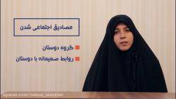 ویدیو اول - اجتماعی شدن
