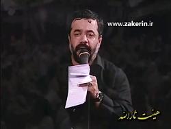 مداحی حاج محمود کریمی به نام کرم حسین قلب من کرب و بلا شه