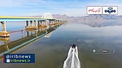 رگهای پرآب دریاچه ارومیه