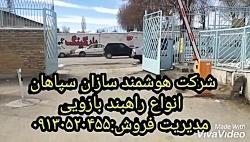 فروش ویژه انواع راهبند در اصفهان_۰۹۱۳۰۵۲۰۴۵۵