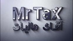 معرفی سامانه تعیین سطح مالیاتی