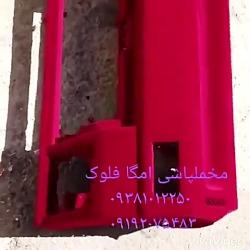 مخمل پاش خانگی09363635491/دستگاه مخمل پاش