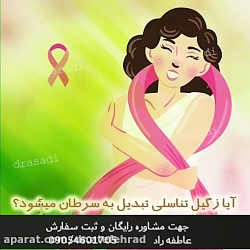 آیا زگیل تناسلی منجر به سرطان میشود؟