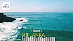 سریلانکا مروارید اقیانوس هند