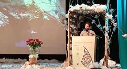 شعرخوانی احسان افشاری در جشن زمستان
