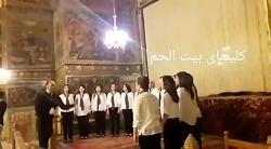 کلیسا بیت الحم اصفهان