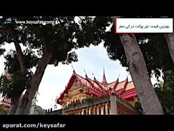 معبد سوان ونگ پوکت | Suwan Khiri Wong Temple