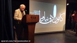 شعرخوانی استاد محمدعلی بهمنی در کانون دبی نیاوران
