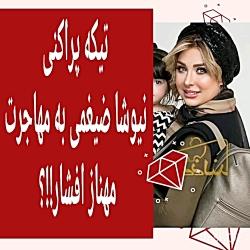 تیکه پراکنی نیوشاضیغمی به مهاجرت مهنازافشار