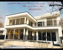 فروش ویلا با متراژ 750 متر در دهکده خانه (فردیس)