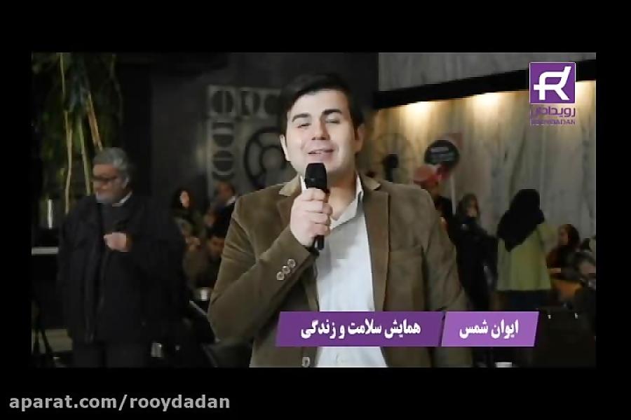 دوربین رویدادان در همایش سلامت و زندگی دانشگاه تهران