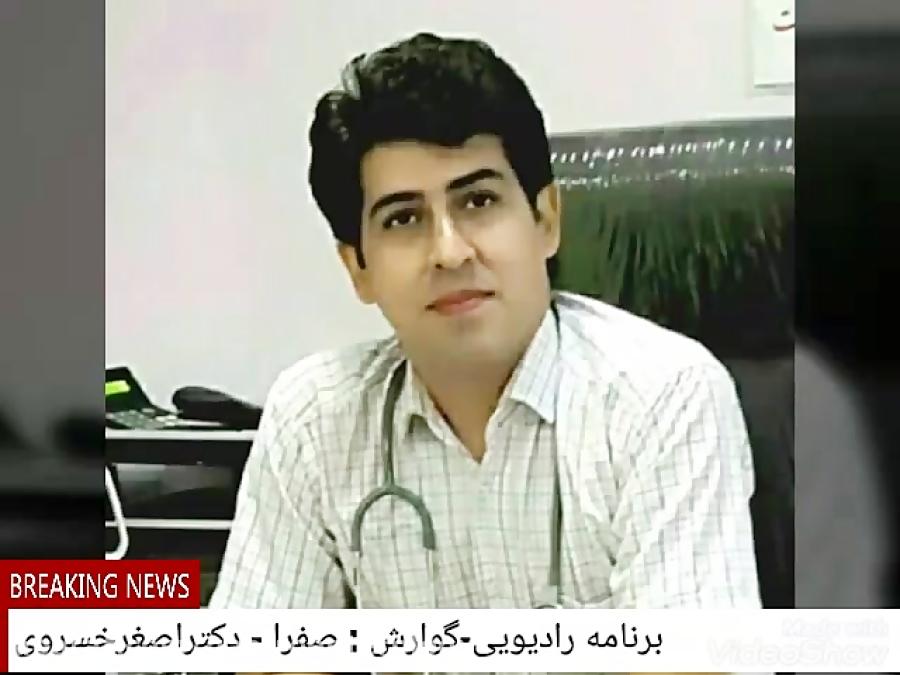 #دکتر اصغر خسروی - برنامه رادیویی : گوارش ( بیماری سنگ کیسه صفرا )