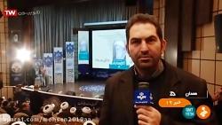 ۲۸ آذر ۱۳۹۸ - اخبار ساعت 19-00 - شبکه خبر
