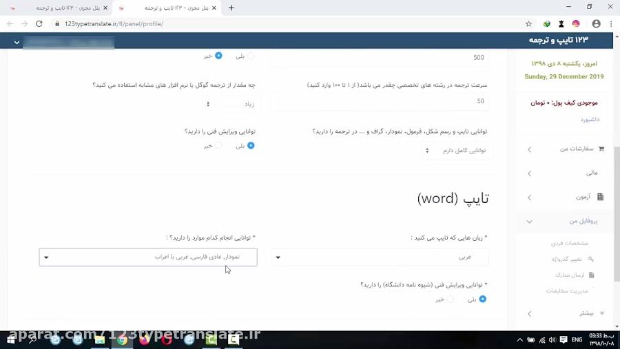 راهنمای انجام آزمون تایپ و ترجمه در سایت 123 تایپ ترجمه 123typetranslate.ir