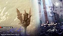 یادی از استاد عبدالوهاب شهیدی در دستگاه ماهور - شیراز