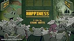 انیمیشن کوتاهه تاثیر گذار اجتماعی به اسم خوشهالی!