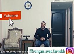 صرف فعل aller در زبان فرانسه، آموزش زبان فرانسه