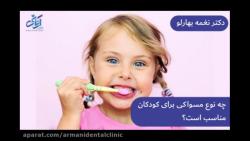 مسواک مناسب برای کودکان ( دکتر نغمه بهارلو متخصص دندانپزشکی کودکان )