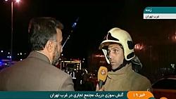 جزییات آتش سوزی در مجتمع تجاری در غرب تهران
