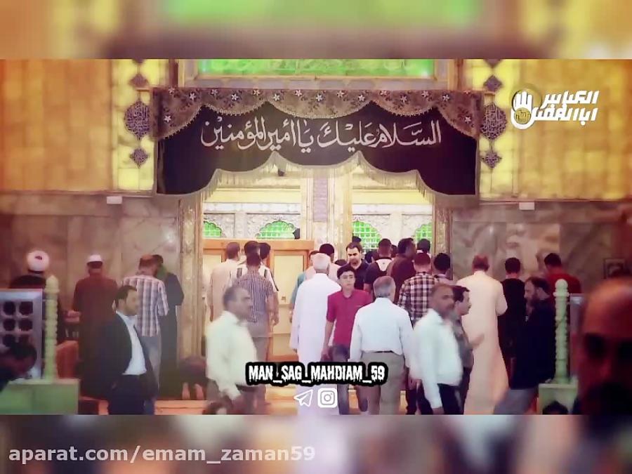محمود عیدانیان.. زیر ایوون نجف
