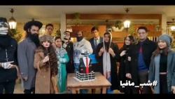 ایونت گروه شیراز مافیا به مناسبت جشن یکسالگیشون
