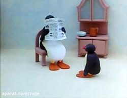 انیمیشن سریالی Pingu پینگو :: قسمت 38 ::