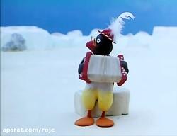 انیمیشن سریالی Pingu پینگو :: قسمت 41 ::