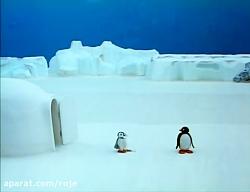 انیمیشن سریالی Pingu پینگو :: قسمت 42 ::