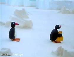 انیمیشن سریالی Pingu پینگو :: قسمت 45 ::