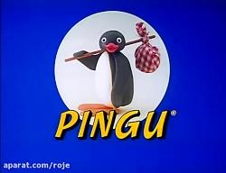 انیمیشن سریالی Pingu پینگو :: قسمت 46 ::