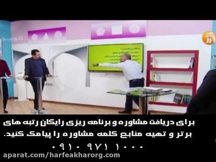 حل تست پرانرژی و فان عربی حرف آخر استاد محمد واعظی