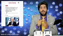 امید دانا - ایران در برابر اتحاد عبری عربی غربی ( افشای سند )