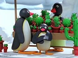 انیمیشن سریالی Pingu پینگو :: قسمت 139 ::