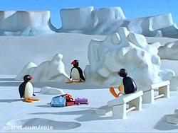 انیمیشن سریالی Pingu پینگو :: قسمت 140 ::
