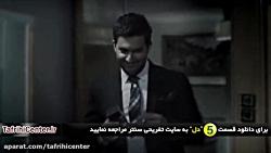 سریال دل قسمت 5 پنجم | دانلود قسمت پنجم دل | دانلود قسمت 5 دل HD
