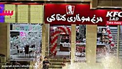تیزر افتتاحیه KFC LAD